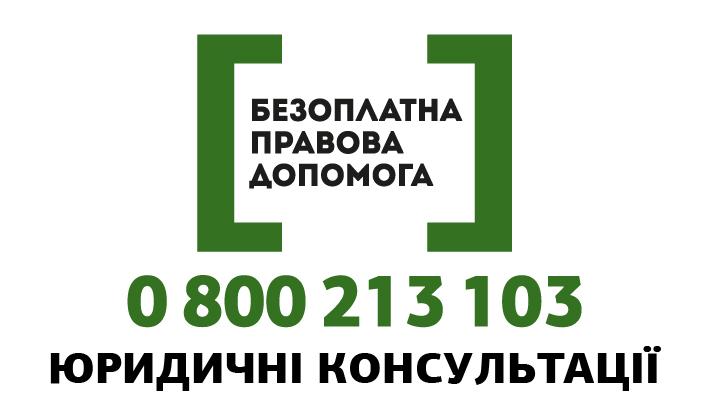 Безоплатна правова допомога